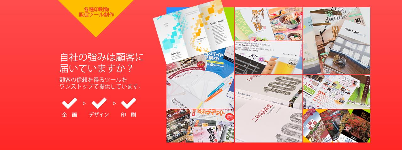 各種印刷物 販促ツール制作